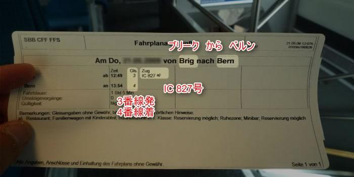 [スイス旅行記] 電車でブリークから首都ベルンへ