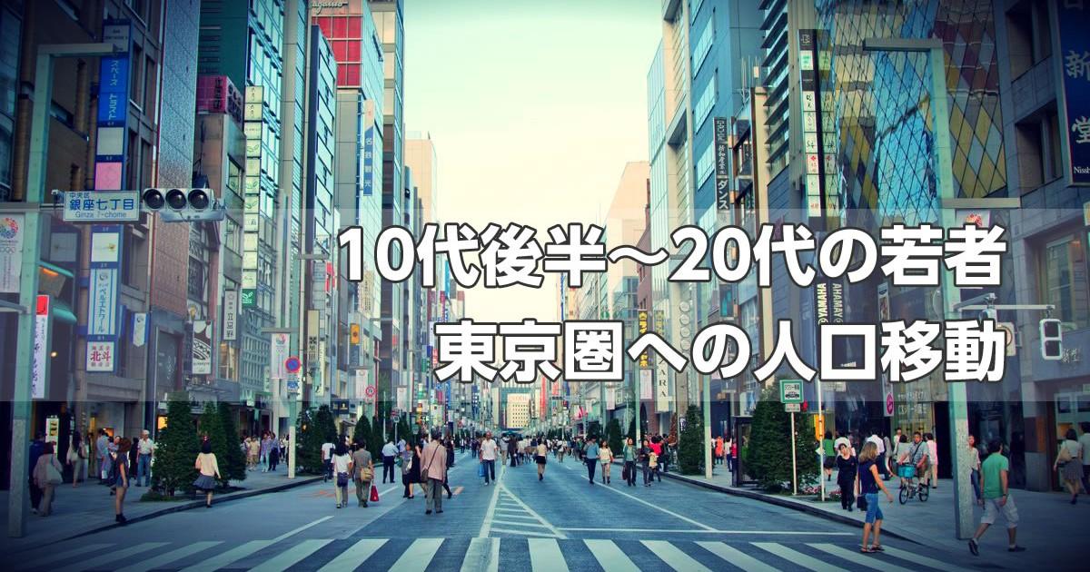地方で雇用創出しても若者の東京圏への人口移動は止めれないと思う理由と解決策