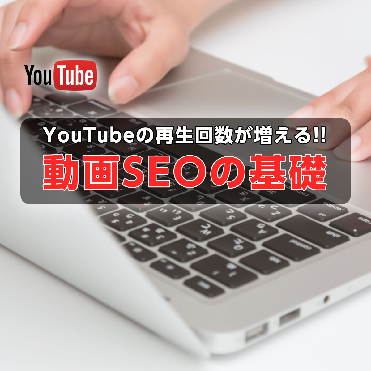 youtube-seo001