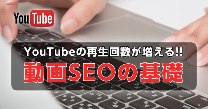 YouTubeの動画SEOで再生回数を増やす方法