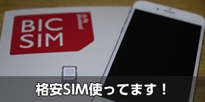 sim-free-eye