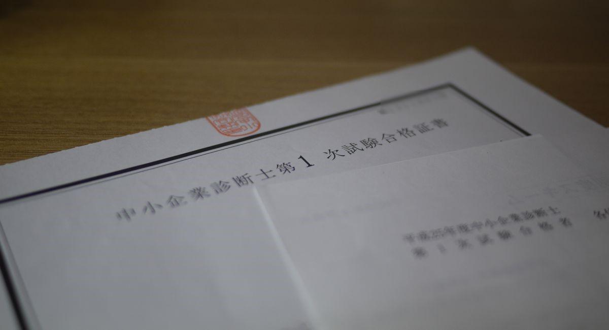 中小企業診断士1次試験/7科目総合編