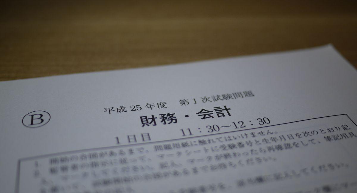 財務会計/中小企業診断士1次試験
