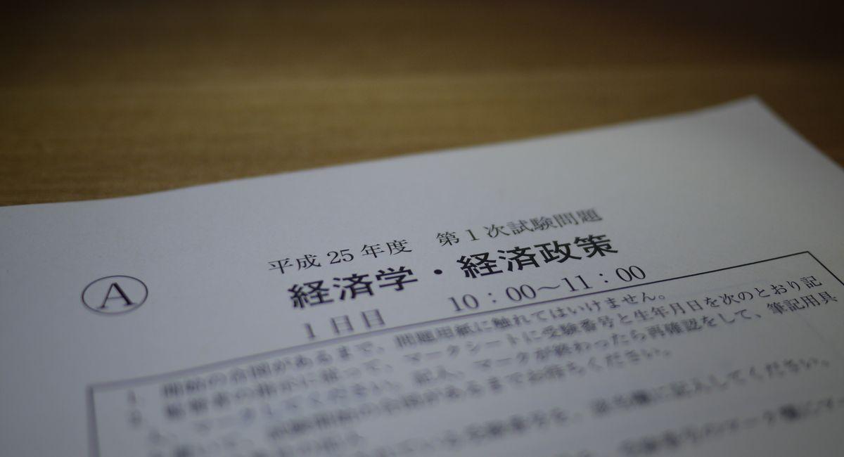 経済学/中小企業診断士1次試験