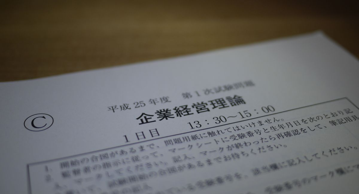 企業経営理論/中小企業診断士1次試験