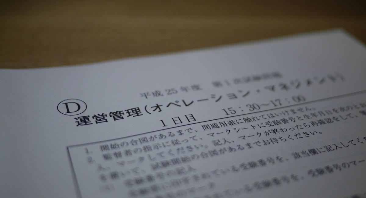 運営管理/中小企業診断士1次試験