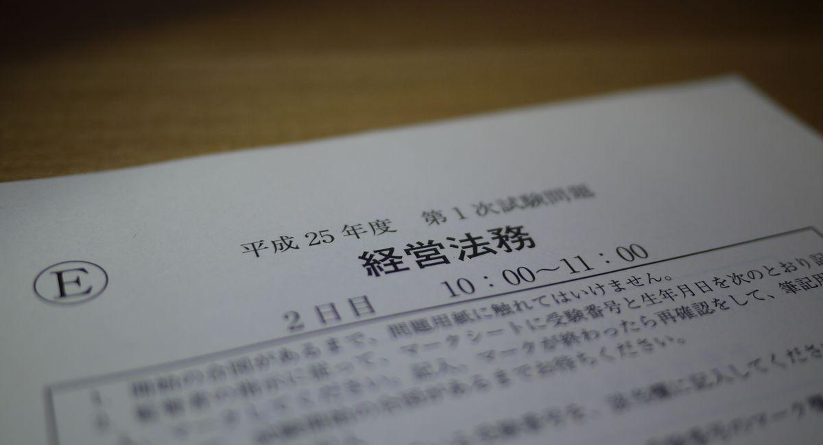 経営法務/中小企業診断士1次試験