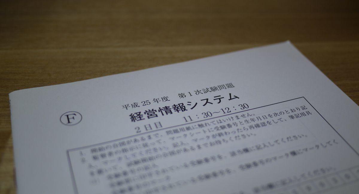 経営情報システム/中小企業診断士1次試験