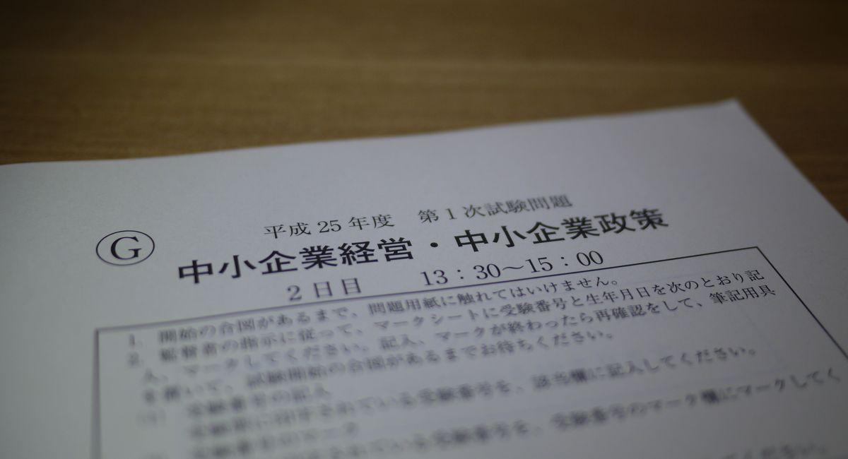 中小企業経営・中小企業政策/中小企業診断士1次試験
