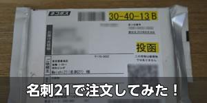 meishi21-eye