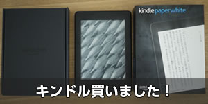 kindle-paperwhite-eye