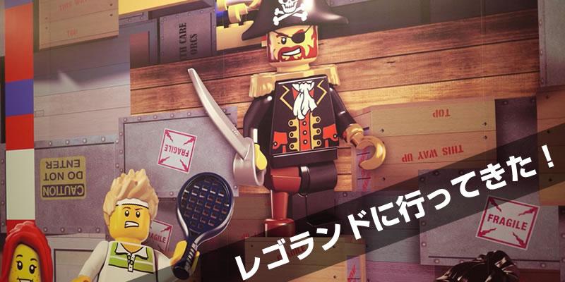お台場にある「レゴランド東京」に行ってきた![感想]