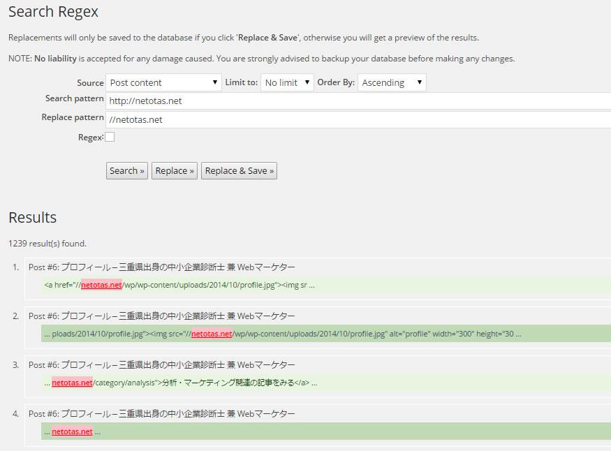 Search Regexで内部リンクの修正
