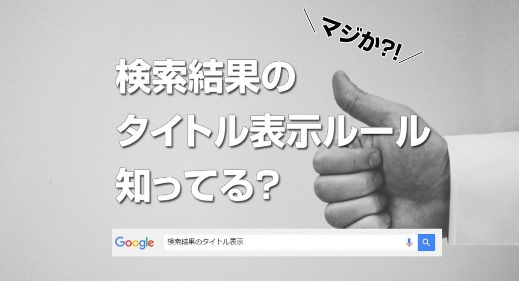 SEO対策として知っておきたいGoogle検索結果タイトル表示ルール