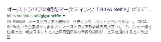 検索ワードによって検索結果ページのタイトルが変わる事例