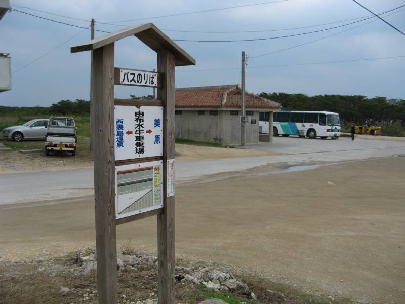 由布島水牛車乗り場のバス乗り場