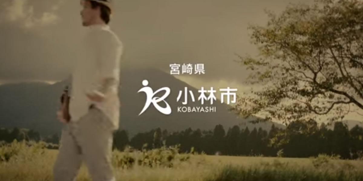 宮崎県小林市の移住促進プロモーション動画がすごい
