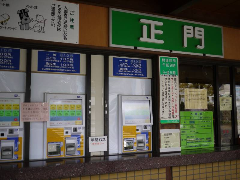 川口グリーンセンターの入場料