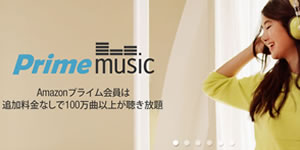 amazon-prime-music-eye