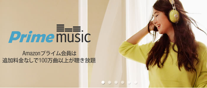 amazon-prime-music1
