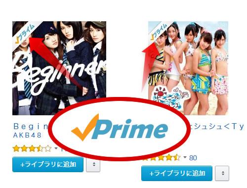 amazon-prime-music5