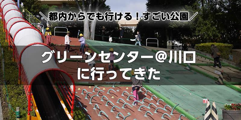 都内からも近い埼玉県川口市のグリーンセンターに行ってきた