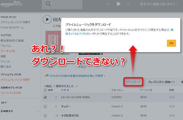 Prime Musicで音楽をダウンロードできない?!