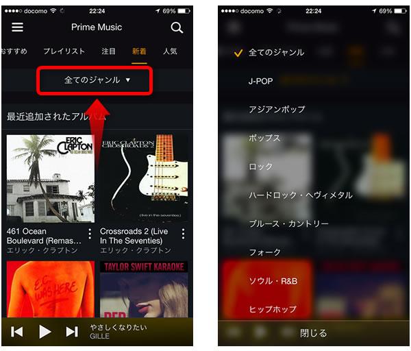 Prime Musicアプリの曲をジャンルで検索方法