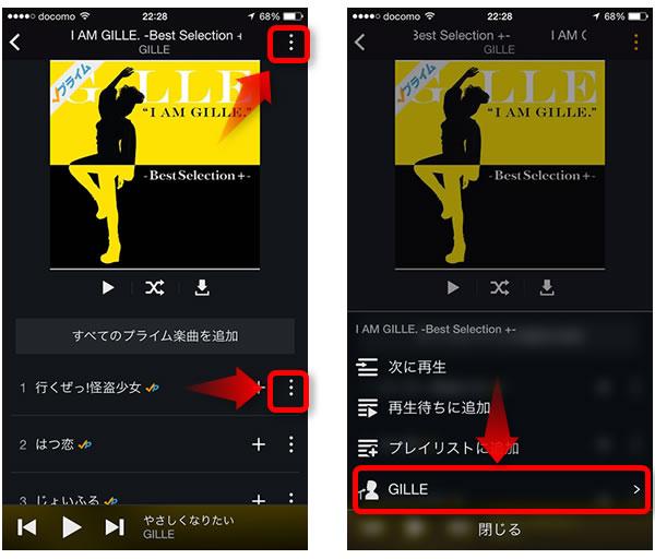 AmazonMusicアプリで音楽から歌手の全曲を調べる方法