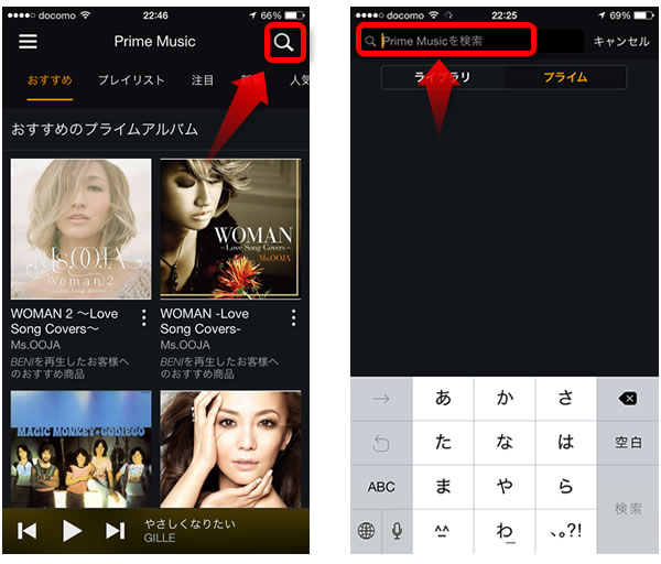 Prime Music内のすべての曲を検索する方法