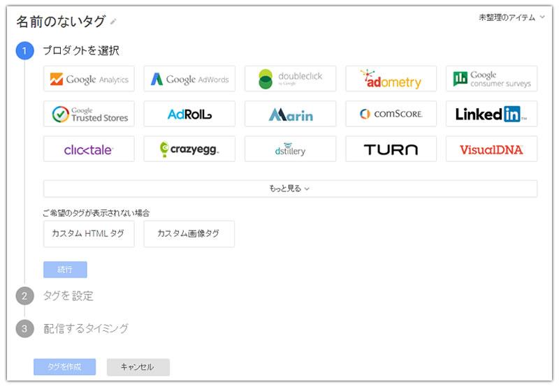 Googleタグマネージャのタグの種類