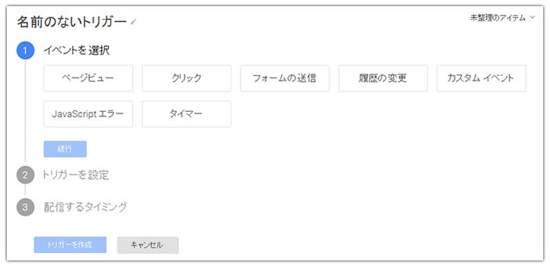 Googleタグマネージャのトリガーの種類