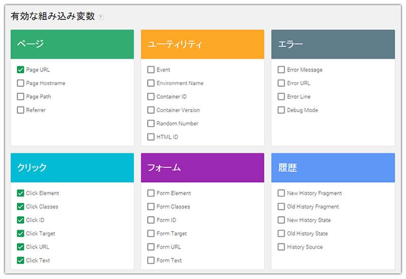 Googleタグマネージャの変数の種類