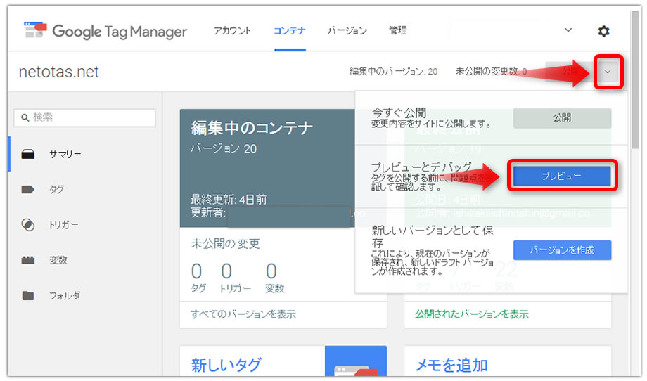 tagmanager-preview-mode5