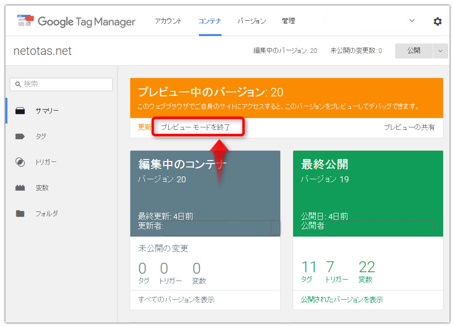 tagmanager-preview-mode6