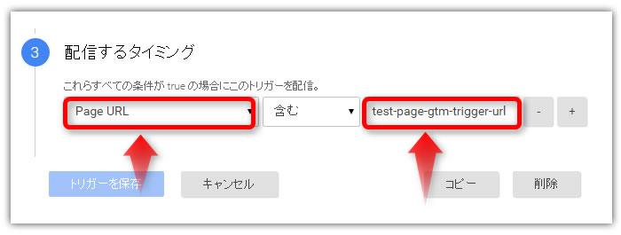 tagmanager-trigger-url1