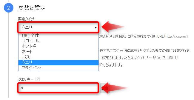 tagmanager-trigger-urlparameter2