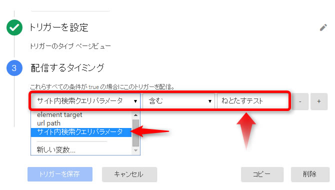 tagmanager-trigger-urlparameter3