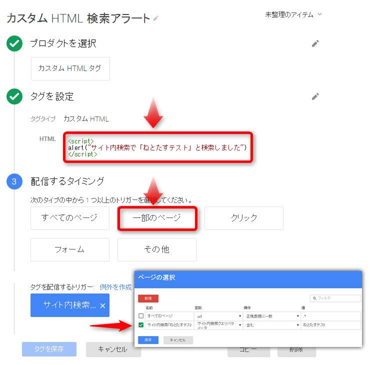 tagmanager-trigger-urlparameter4