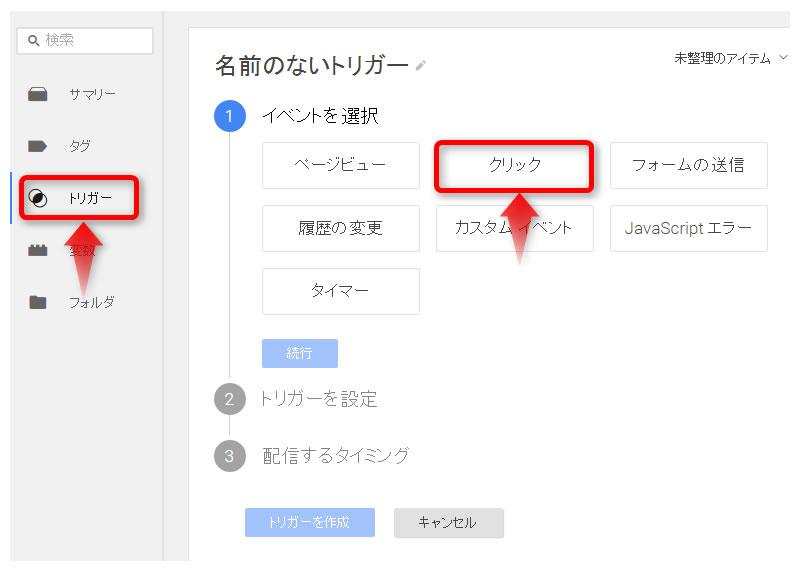 外部リンククリックが発生したときにタグを配信するためのトリガーを準備する方法