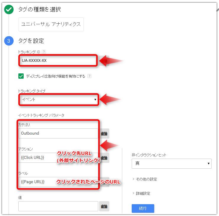 Googleアナリティクスのイベントトラッキングパラメータを設定する