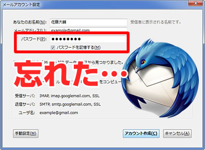 thunderbird-password0