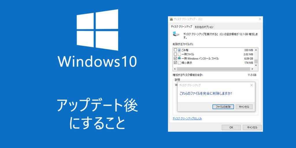 Windows10無料アップデート後にすべきこと