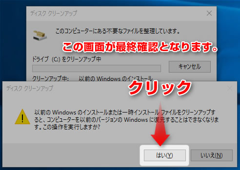 windows10_update8