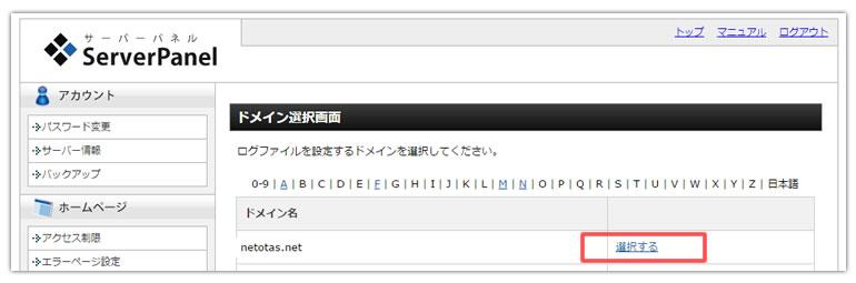 wordpress-log2