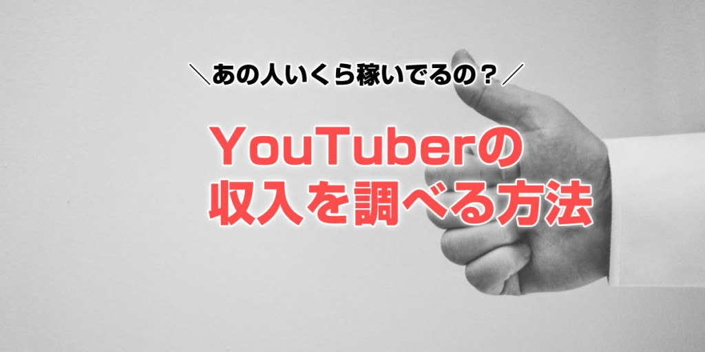 youtuber-advertising-revenue3