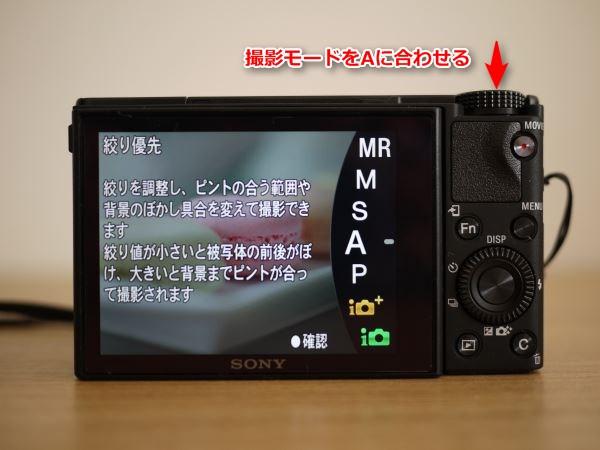 撮影モードのダイヤルをAに合わせて「絞り優先」にします。