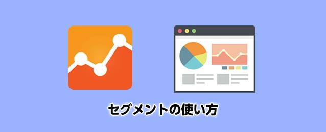 analytics-segment
