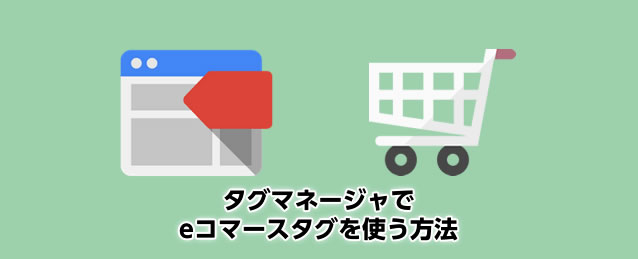google-tagmanager-600