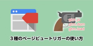 google-tagmanager-9eye